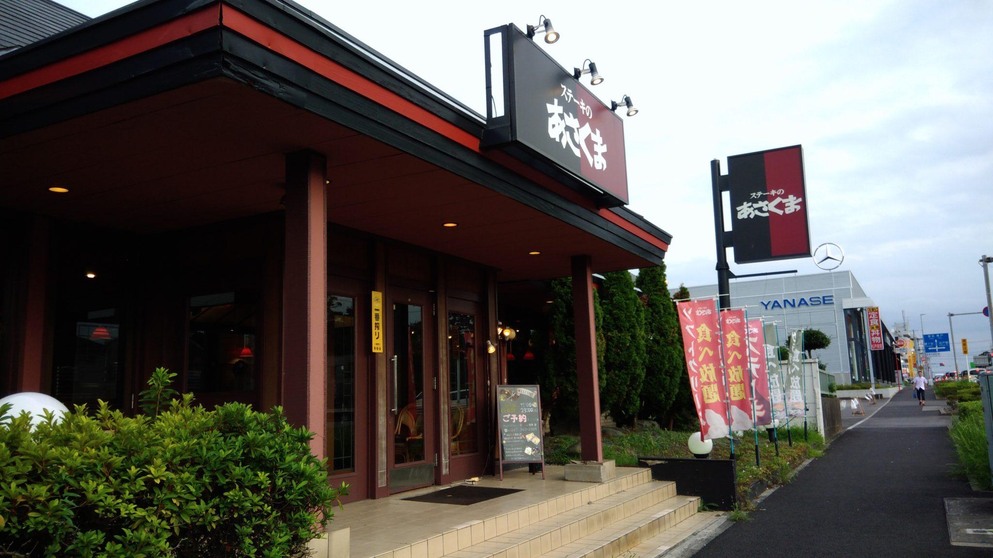 e8f74fcad9615e47d34fe7e76c0f1cdb - 【松戸グルメ】ステーキのあさくまで美味しいジュージューのステーキとバイキング